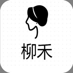 柳禾话社 V1.0 安卓版