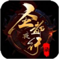 圣都夜行录游戏下载-圣都夜行录手游正式版V1.0下载