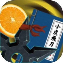 小虎飞刀 V1.3 苹果版