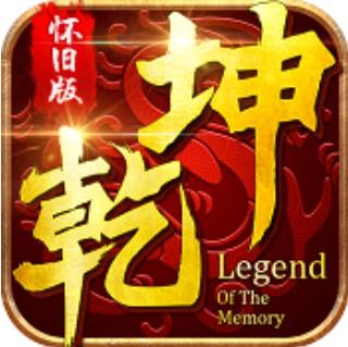 乾坤online安卓破解版