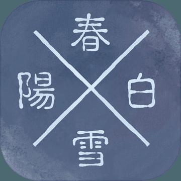 阳春白雪 V1.021 安卓版