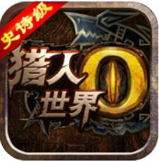 世界2:怪物猎人 V3.3.0 变态版