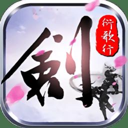 剑侠:衍歌行 V6.0.1 变态版