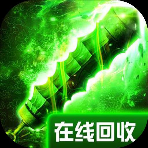 火龙传世 V1.0 福利版