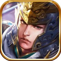 新三国志赵云传奇 V1.0.1 苹果版