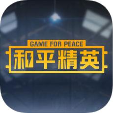和平精英�o助工具 V2.9.7.5 �O果版
