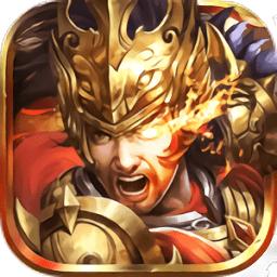 英雄世纪 V1.5.12 破解版