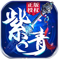 紫青双剑安卓BT版