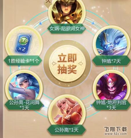 王者荣耀云中君永久皮肤礼包领取地址_52z.com