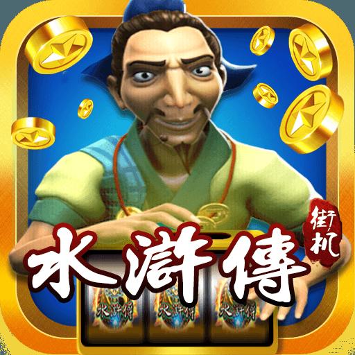 【街机水浒传无限金币版】街机水浒传安卓BT变态版游戏下载V1.1.2.8
