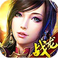 战龙三国福利版下载-战龙三国安卓BT变态版手游私服下载V1.0