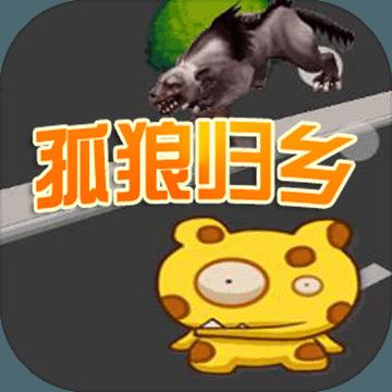 孤狼离乡 V1.0 安卓版