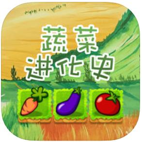 蔬菜进化史 V1.0 苹果版