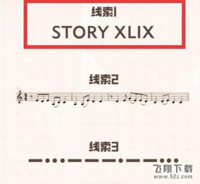 一起来捉妖STORY XLIX线索解析_52z.com