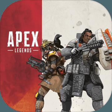APEX英雄 V1.0 苹果版