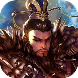 战棋三国2 V1.3.1 变态版