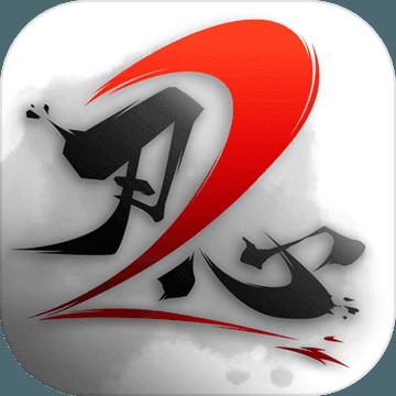 刃心2 V1.0 苹果版