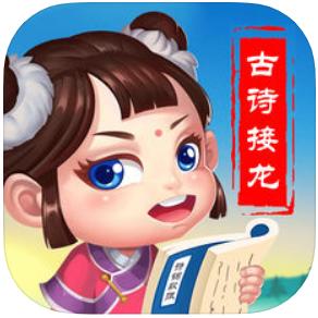 古诗接龙挑战 V1.0 苹果版