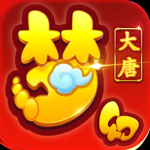 梦幻大唐 V2.0.6 变态版
