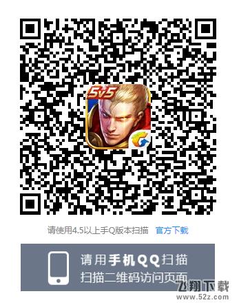 2019王者荣耀520永久皮肤礼包领取活动网址_52z.com