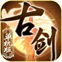 古剑3单机版官网版下载-古剑3单机版公益服手游下载V1.4.6