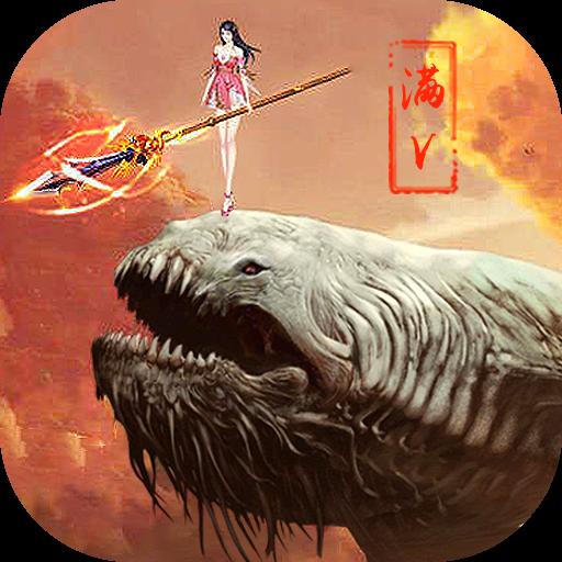 山海异兽录BT游戏下载-山海异兽录BT变态福利版下载V1.0.8