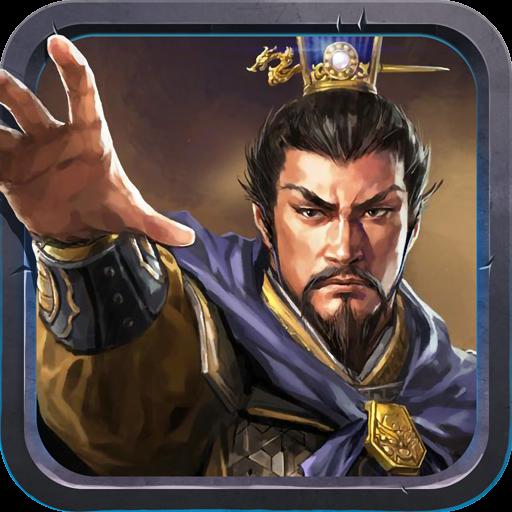 三国曹操传 V1.0 变态版