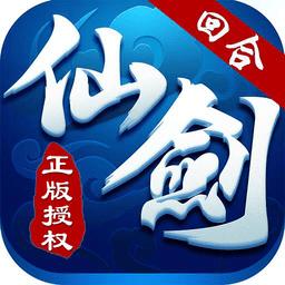 仙剑客栈满V版下载-仙剑客栈送永久VIP手游福利版下载V1.0.0
