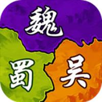 三国大作战 V4.6.0 内购版