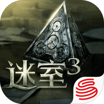 迷室3 V1.0 苹果版