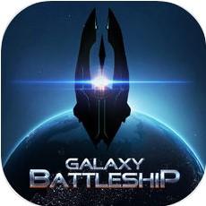 银河战舰 V1.0 破解版