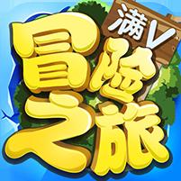 冒险之旅无敌版下载-冒险之旅无敌版盒子送满V手游下载V1.2.0