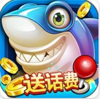 一起玩捕鱼 V1.13.1 安卓版