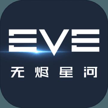 星战前夜:无烬星河 V1.0 苹果版