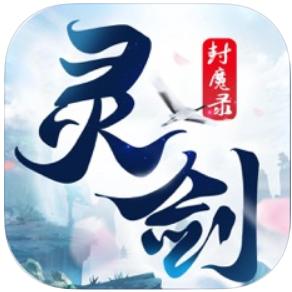 灵剑封魔录 V3.0 苹果版