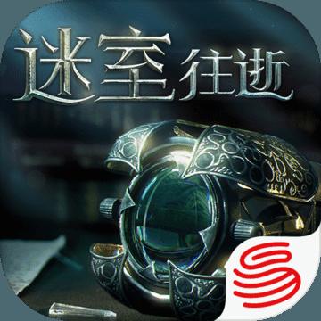 迷室:往逝 V1.0 中文版