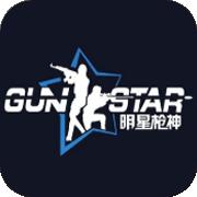 明星枪神 V1.1.8 最新版