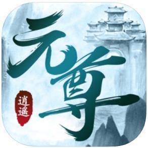 逍遥元尊 V1.0 苹果版