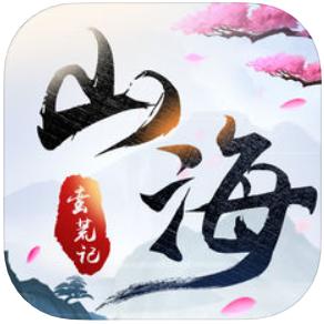 山海莽荒纪 V1.0 苹果版