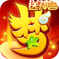封神西游 V1.2.9 无限元宝版