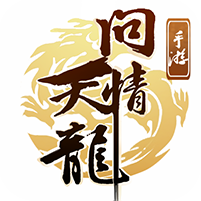 天龙问情 V1.2 福利版