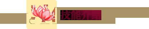 云梦四时歌螭吻技能属性详解_52z.com