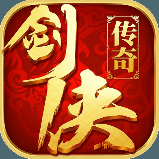 剑侠传奇 V1.1.7 安卓版