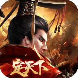 汉王纷争 V1.9.0 变态版