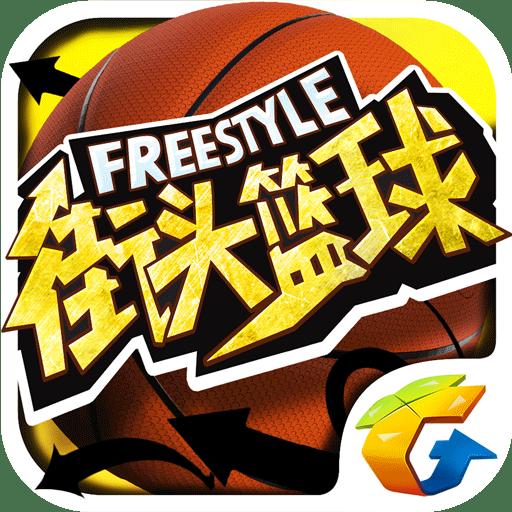 街头篮球 V2.5.0.6 变态版