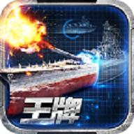 王牌战舰BT版下载-王牌战舰安卓变态版手游下载V4.0.0.0