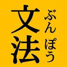 日语语法库