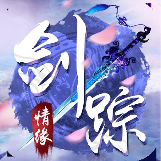 剑踪情缘游戏电脑版下载-剑踪情缘游戏最新pc版V1.0下载
