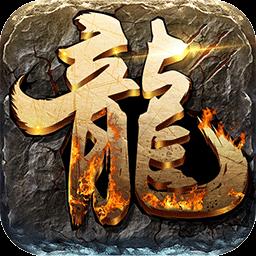 屠龙之王 V1.1.2 变态版