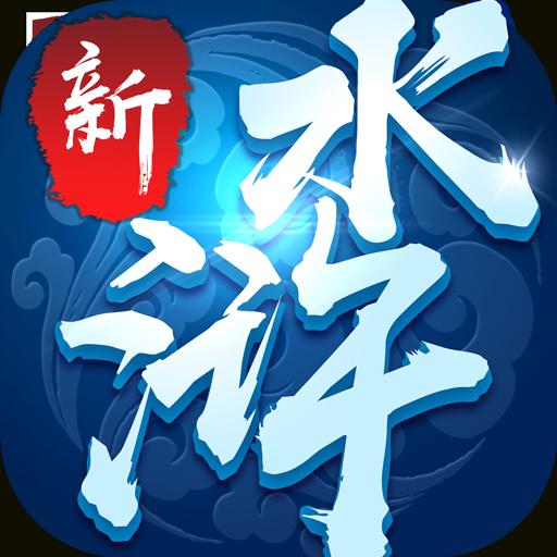 新水浒 V4.0 安卓版